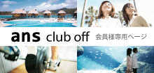 ans club off 会員様専用ページ